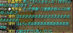 RedStone 09.06.03[00]