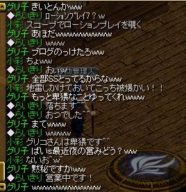 RedStone 09.06.18[07]