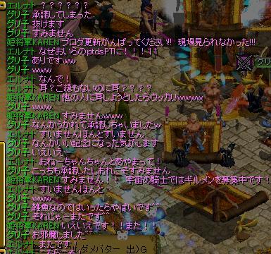 RedStone 09.06.28[04]