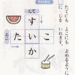 Z会小1国語プリント例題