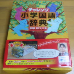 チャレンジ小学国語辞典2