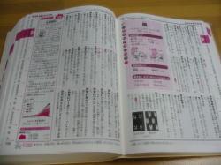 チャレンジ小学国語辞典3