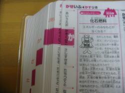 チャレンジ小学国語辞典5