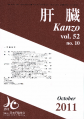 日本肝臓学会誌「肝臓」V0l.52 No.10