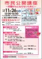 近江八幡 肝臓病講演会チラシ