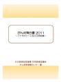 「がん白書2011 ~アドボカシーに使える情報集~」表紙