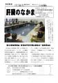 日肝協 「肝臓のなかま」94号 表紙(案)