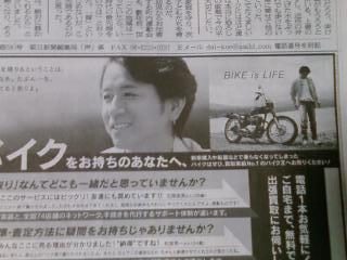 バイク王広告
