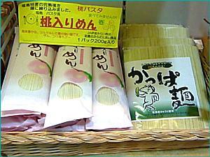 桃パスタ&かっぱ麺