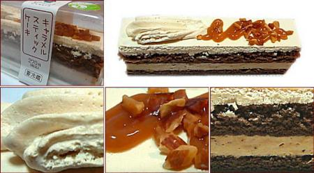 キャラメルスティックケーキ