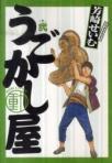 ugokashi02.jpg