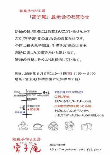 宮子庵ご案内はがき2009.6.1