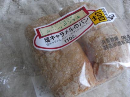 サークルKサンクス 塩キャラメルのパン