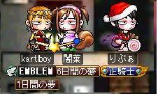 メイポ友3人組
