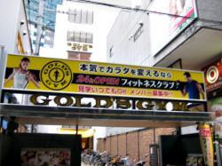 IMG_6411goldgymumeda.jpg