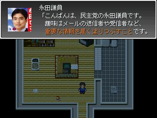 永田さん・・・