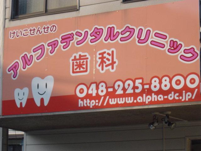 歯医者さん