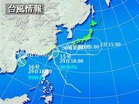 台風15号チャンミー接近