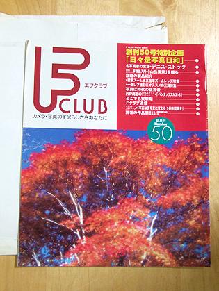 隔月間冊子「F CLUB」