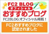 FC2スタッフおすすめブログへ行きますょ