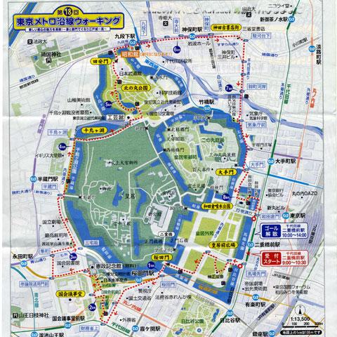 東京メトロ沿線ウォーキング