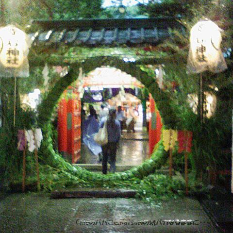愛宕神社の茅の輪
