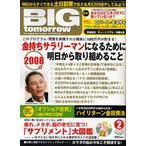 big200802.jpg