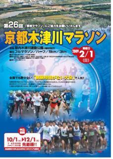 木津川マラソン公式ポスター