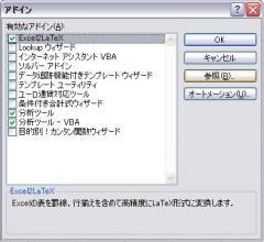 Excel2LaTeX設定 アドイン