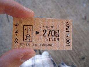 下関行き切符
