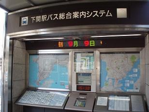 下関のバス案内システム