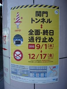 関門トンネル情報