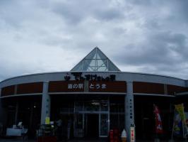 道の駅とうま