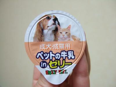 ペットの牛乳のゼリー
