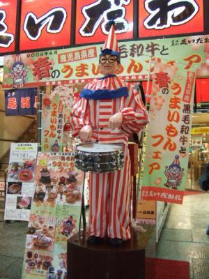 大阪旅行12