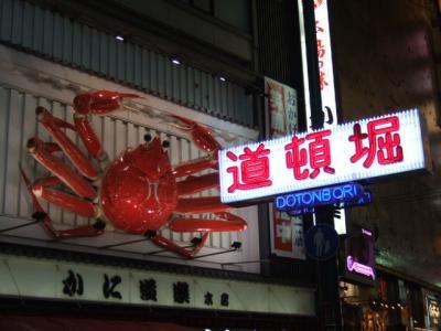 大阪旅行10
