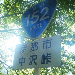 081004_3nakazawa.jpg