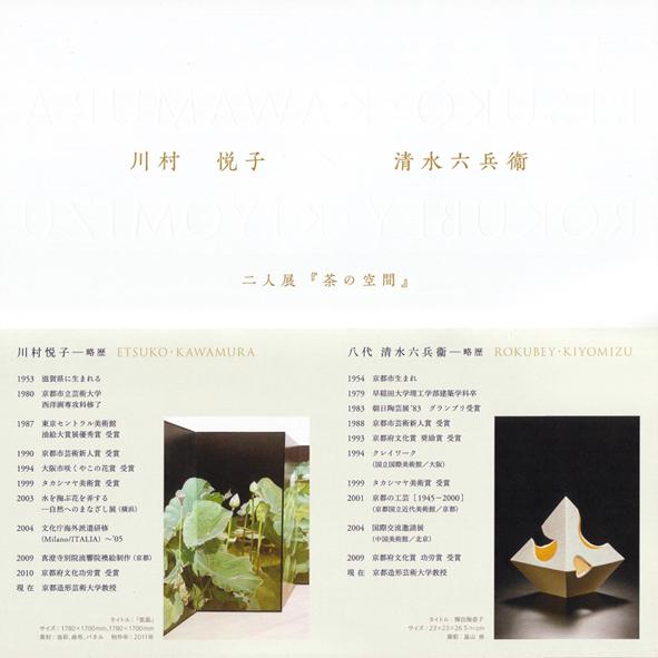 川村悦子×清水六兵衞展DM