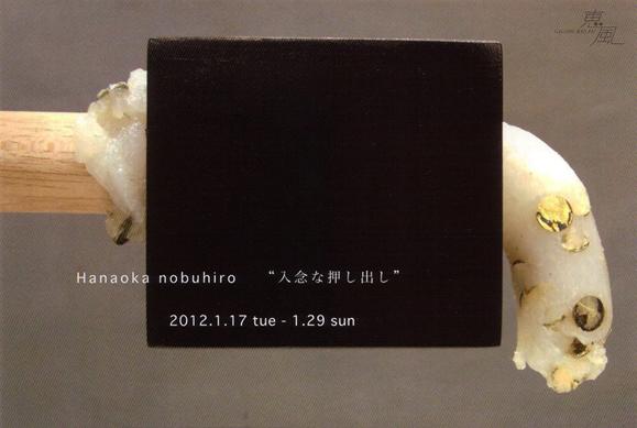 hanaokanobuhiro_dm.jpg