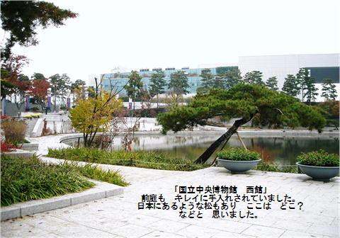 国立中央博物館2