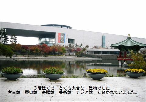国立中央博物館1