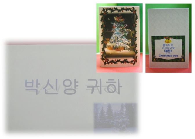 09.12クリスマスカード