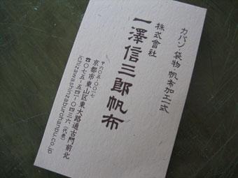 信三郎帆布