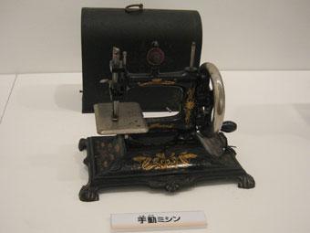 手縫ミシン