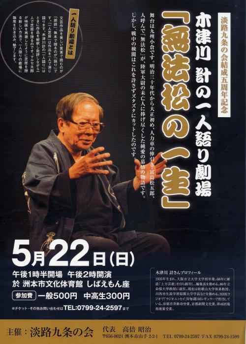 木津川講演会チラシ_convert_20110321163206