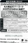 EPSON002_20100219230322.jpg
