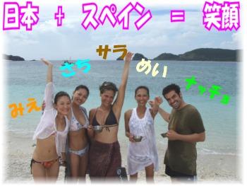 P9101724.mix 日本+スペイン