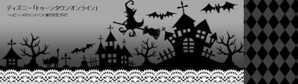 ハロウィンイベントブログ