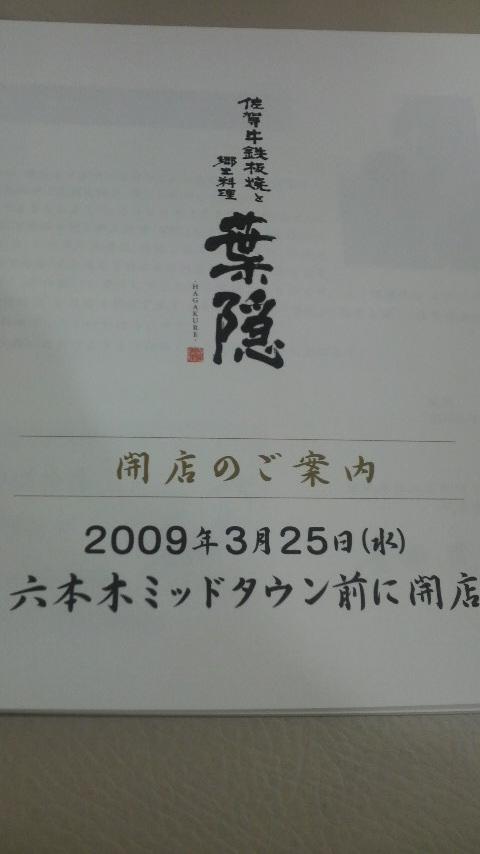 20090328194840