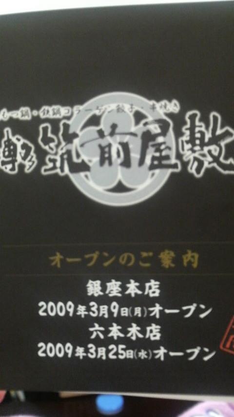 20090328194845